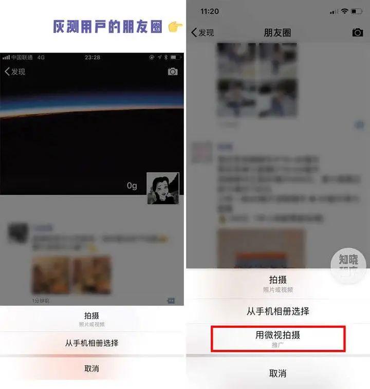 视频号转发朋友圈升级!大屏展示 - Android 灰测