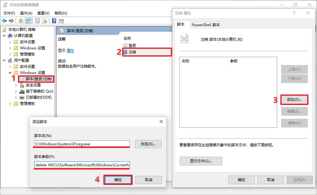 阻止 Windows 10 每次开机都自动打开未关闭的程序