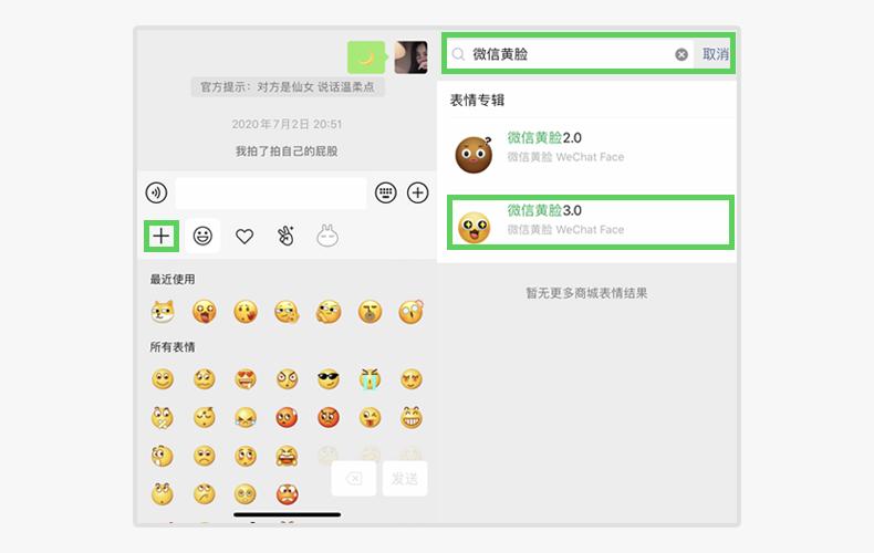 微信可以发弹幕了 - 全新的3.0表情来了!