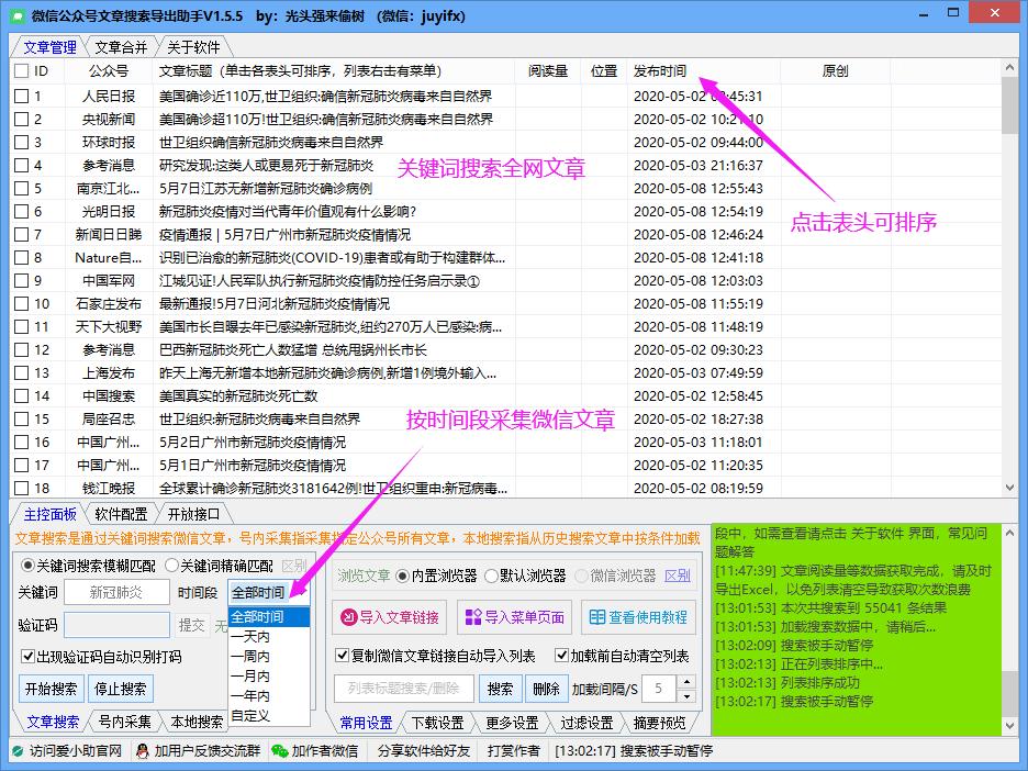 微信文章导出 - 批量下载微信文章-附上下载工具